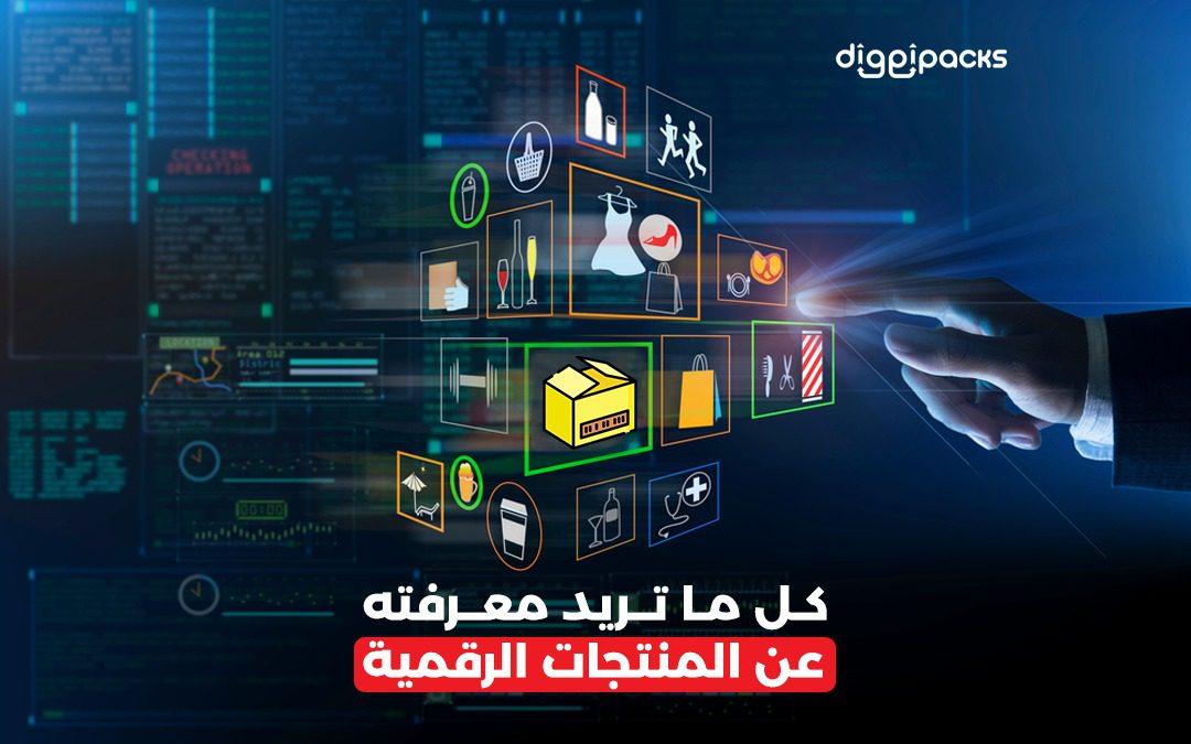 المنتجات الرقمية
