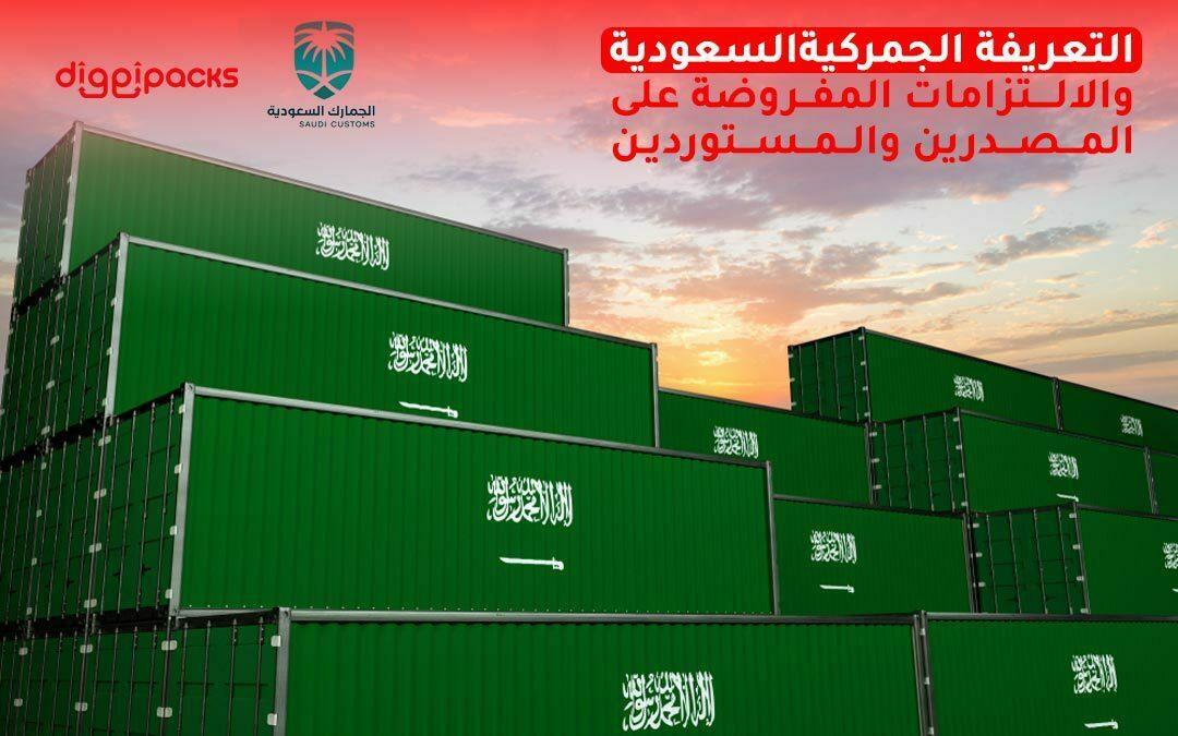 التعريفة الجمركية السعودية