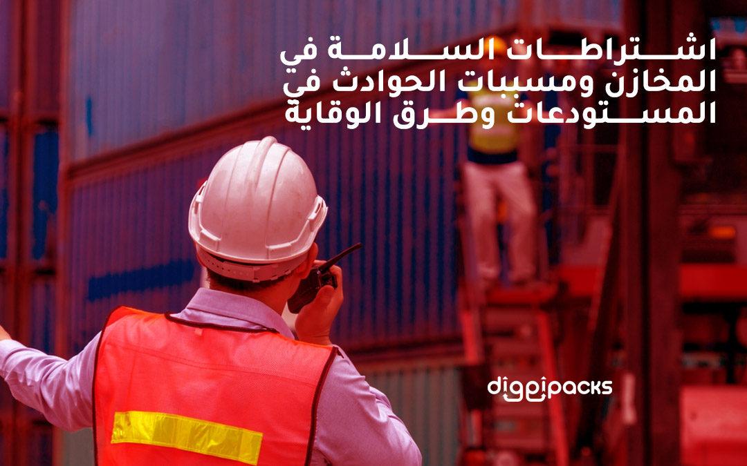 اشتراطات السلامة في المخازن ومسببات الحوادث في المستودعات وطرق الوقاية