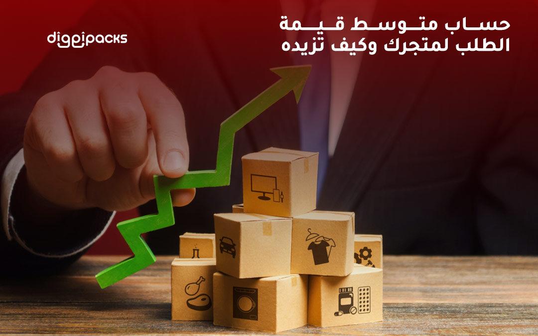حساب متوسط قيمة الطلب لمتجرك وكيف تزيده
