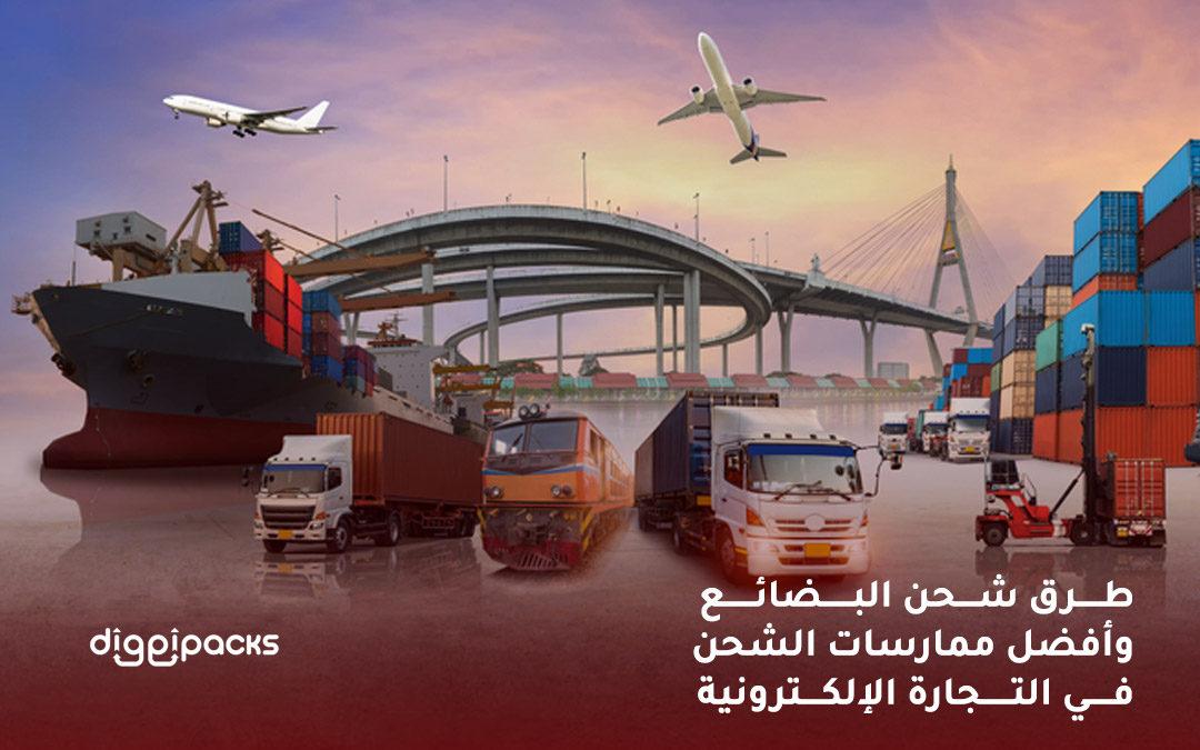 طرق شحن البضائع وأفضل ممارسات الشحن في التجارة الإلكترونية